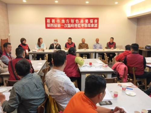 【二月】嘉義市工策會-地方特色產業第四屆第一次理監事聯席會議